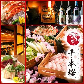 日本酒と個室居酒屋まぐろ奉行とかに代官 新橋店