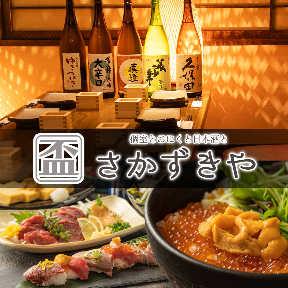 創作和食 個室居酒屋 灯 ‐akari‐長野駅前店