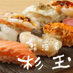 鮨・酒・肴 杉玉 大船