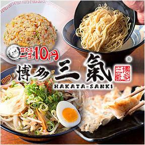 豚骨ラーメン博多三氣イオンモール直方店