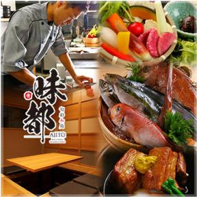 土佐清水直送鮮魚と近江野菜旬彩和処 味都