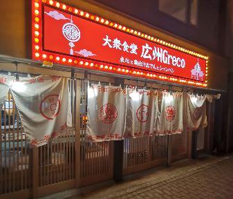 大衆食堂 広州Greco(コウシュウグレコ)