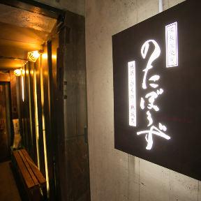 地酒・ひもの・熟成肉 のたぼうず下北沢店