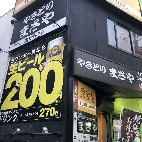 炭火焼鳥専門店まさや JR六甲道店