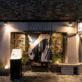 新東京焼肉 遊心 宴日本橋蛎殻町店