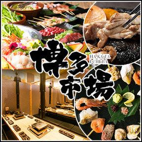 郷土料理ともつ鍋博多市場名古屋駅店