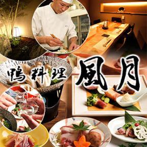 完全個室 松茸と鴨 風月 名古屋駅店