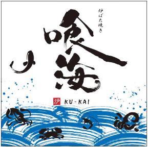 個室居酒屋×海鮮炉端焼き喰海(くうかい)栄 錦本店