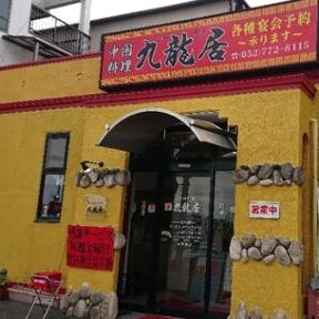 中国料理 九龍居 尾張旭店