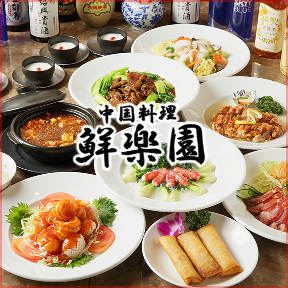 中国料理 鮮楽園緑店