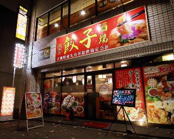 食べ放題中華 餃子酒場杏奈家池袋店
