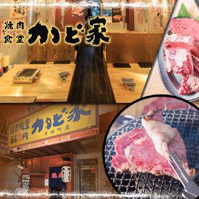 焼肉ホルモン かど家寺田町店