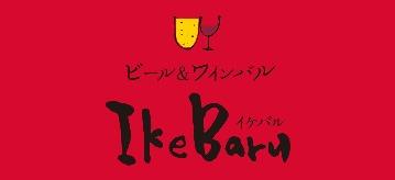 ビール&ワインバル IkeBaru kariya〈イケバル刈谷駅前店〉