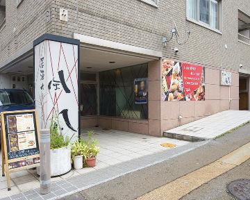 居酒や 風風尾山町店