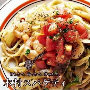 木村 スパゲティ