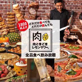 全180品食べ飲み放題肉ときどきレモンサワー。横浜西口駅前店