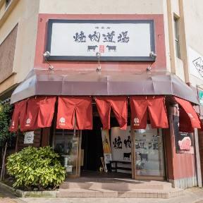 焼肉 道場新潟古町店