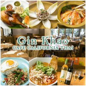 タイ料理ギンカーオ赤坂インターシティAIR