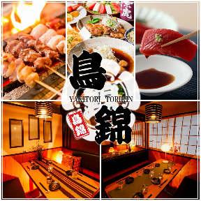 完全個室&絶品焼き鳥食べ放題鳥錦(とりきん)錦糸町本店