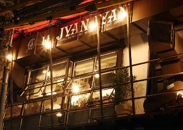 袋町ワイン食堂 LE JYAN JYAN‐ルジャンジャン‐