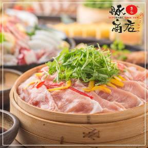 豚○商店 AISHI(とんまるしょうてん あいし)新宿総本店