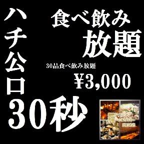 牛タンと完全個室 輝 渋谷駅前店