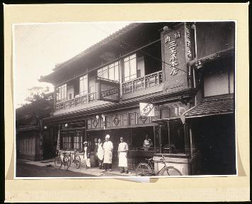 三笑亭本店静岡両替町