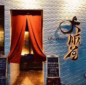 大阪屋濱町店