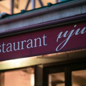 Restaurant μ(レストラン ミュー)