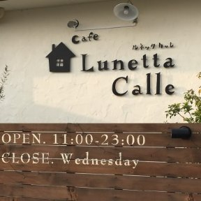 Cafe Lunetta Calle