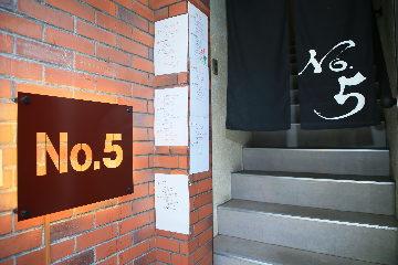 創作居酒屋 No.5