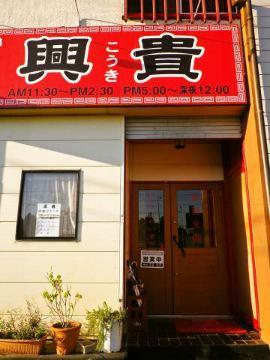 台湾料理 興貴 (こうき)