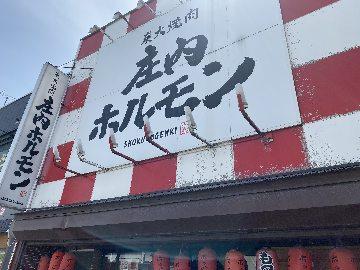 庄内ホルモン 鶴岡店