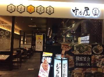 竹乃屋別館 サクラマチ店