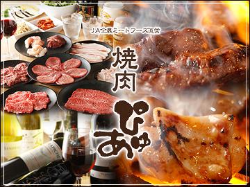 JA全農ミートフーズ直営焼肉本舗 ぴゅあ 飯田橋サクラテラス店