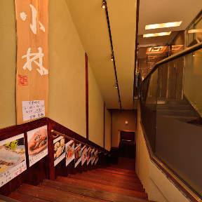 個室 和食居酒屋古傳 小林 仙台駅前店
