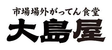 がってん食堂大島屋浦和西掘店
