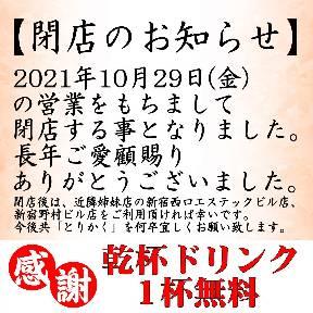 鶏料理専門店×個室 とりかく西新宿オークシティ店