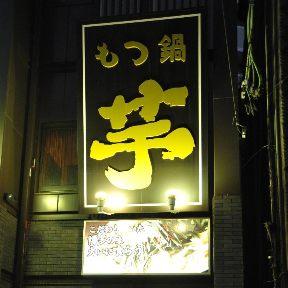 活イカともつ鍋 芋中洲店