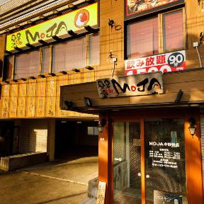 串焼楽酒 MOJA中野栄店