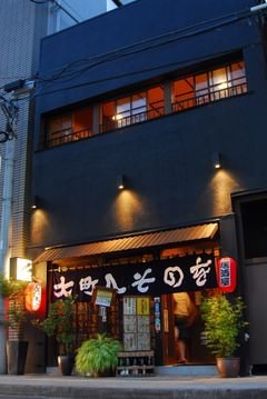 三陸海鮮と宮城の地酒個室×花京院へそのを