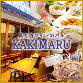 貝と白ワインのバル KAKIMARU綾小路店