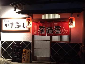 居酒屋 いきぶし