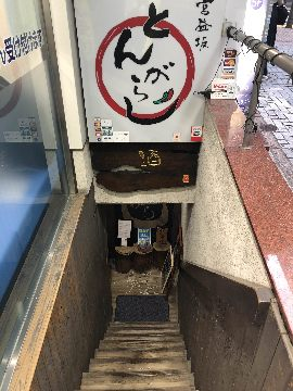 渋谷 居酒屋 とんがらし