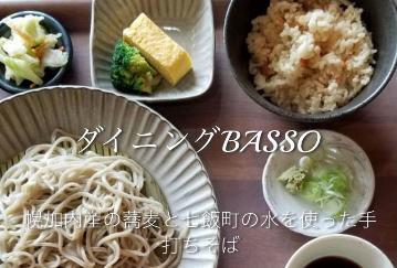 ダイニング BASSO