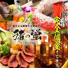 280円均一 大衆酒場鮨べろ 明石駅前店
