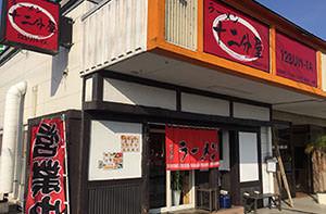 近江熟成醤油ラーメン 十二分屋 長浜店