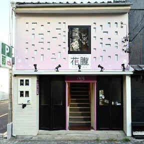 牛タンしゃぶと飛騨牛グリル花朧(はなおぼろ) 豊橋駅前店