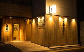 焼肉慶州 赤坂店
