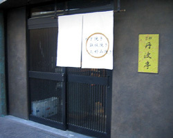 京都鉄板焼き 丹波亭本店
